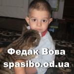 Федак Вова