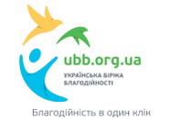 Украинская Биржа Благотворительности
