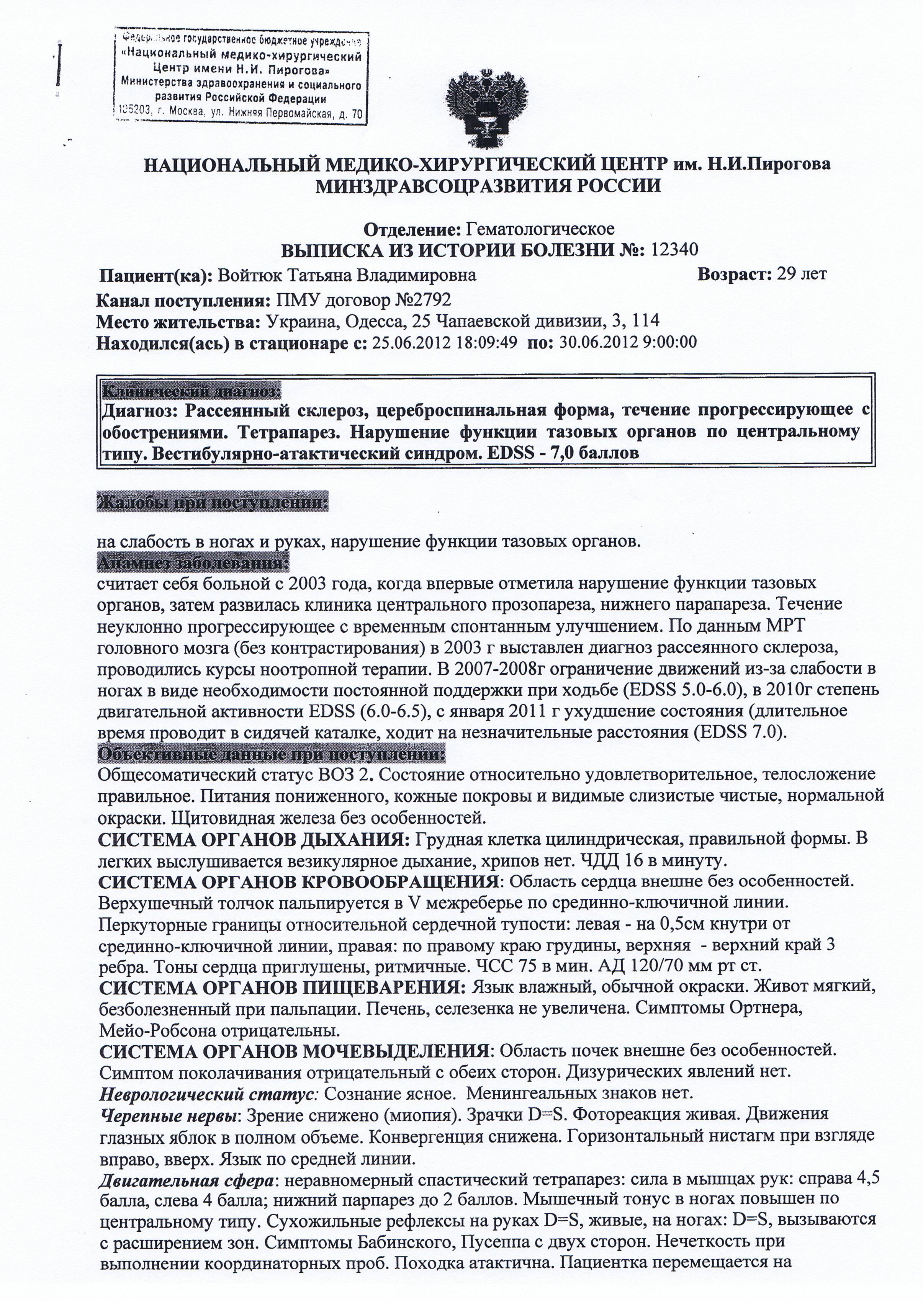 Выписка из истории болезни Преображенская площадь медицинская справка ульяновск ефремова
