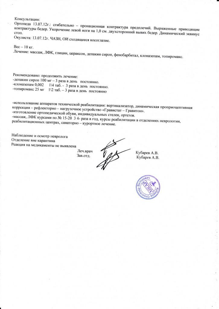 Выписка из истории болезни за 2012 год. Стр.2