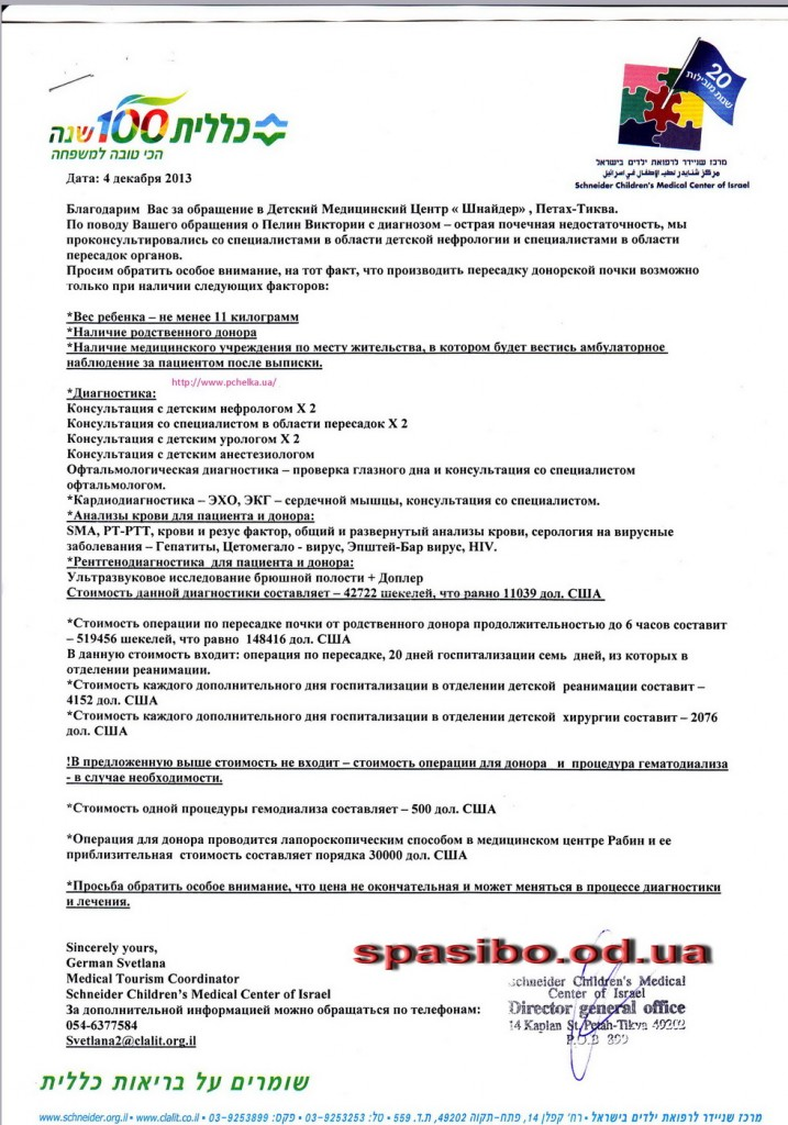 Расценки клиники шнайдер по трансплантации пzн Виктории 1