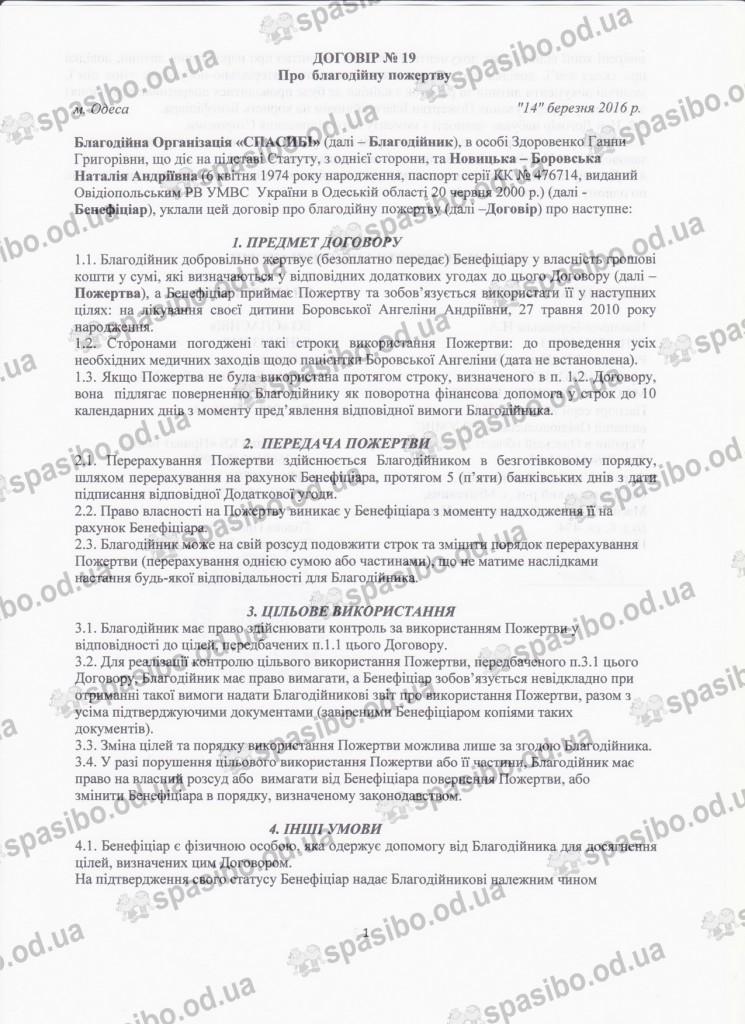 Договір №19 від 14.03.2016. СТР.1