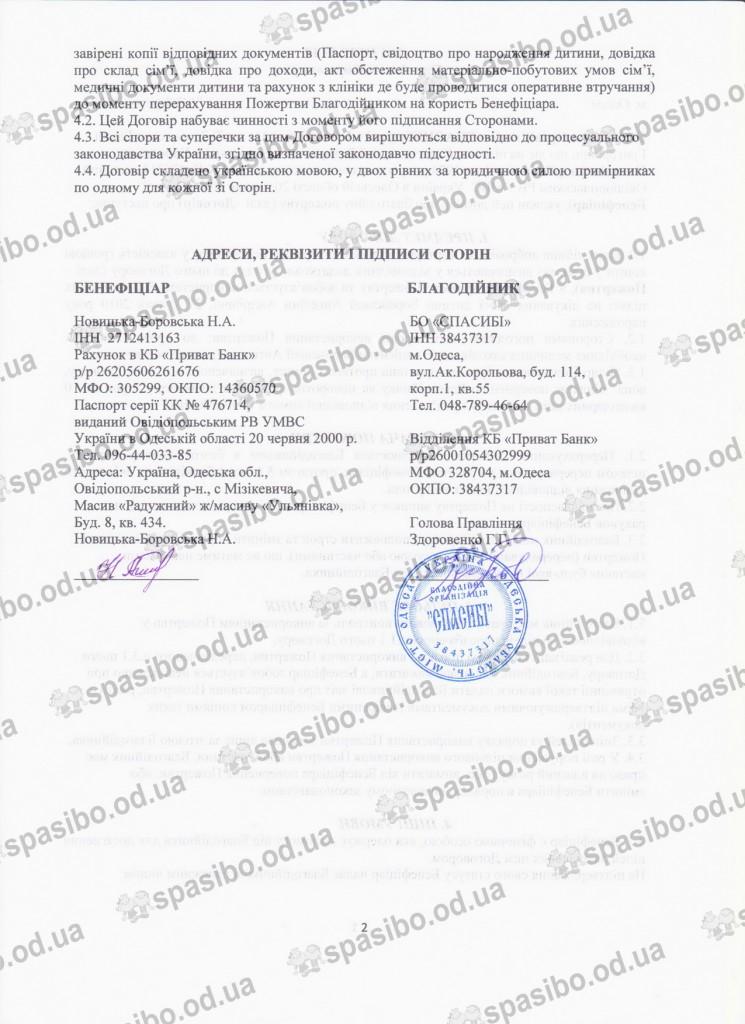 Договір №19 від 14.03.2016. СТР.2
