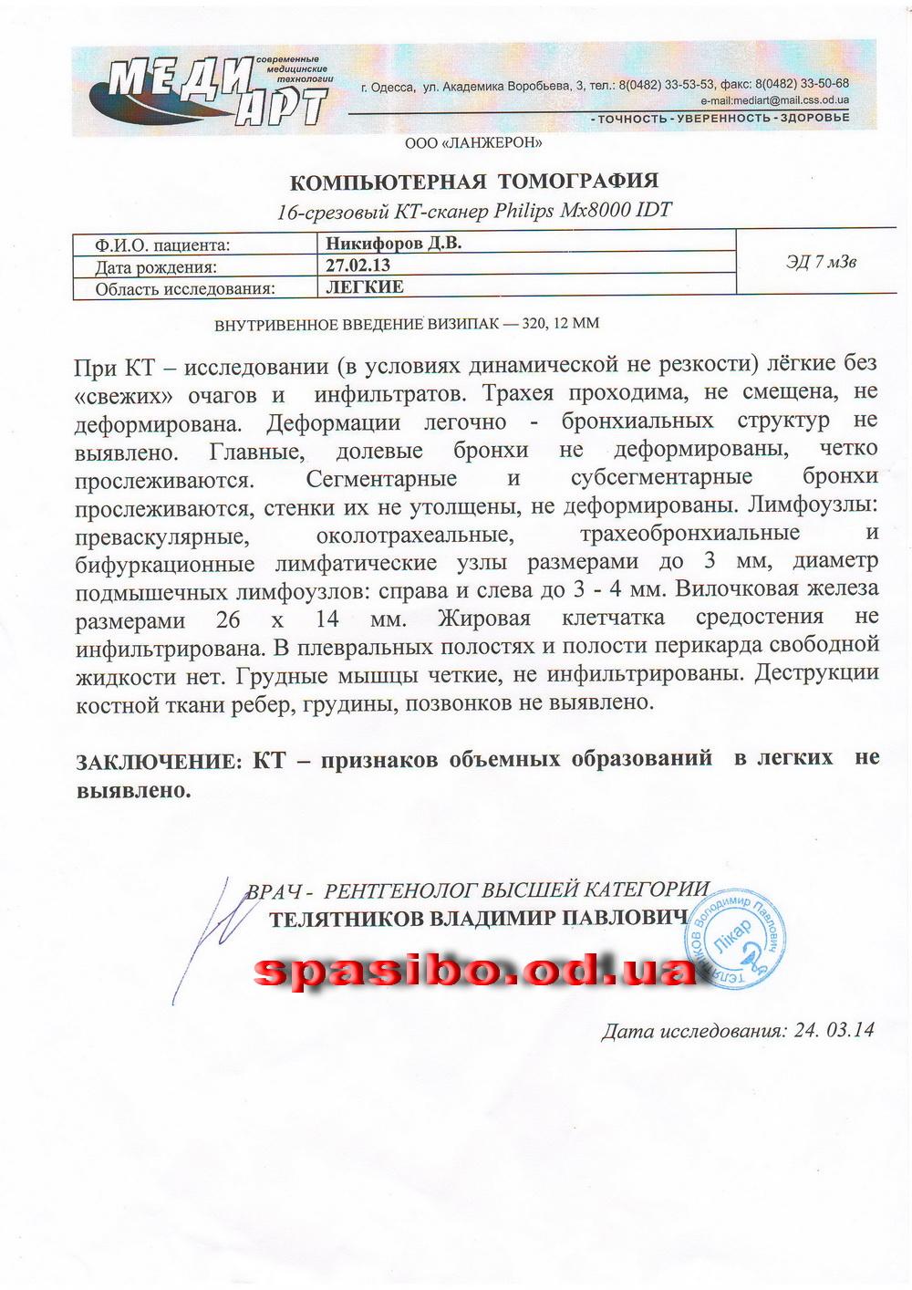 КТ_легкие_24.03.14