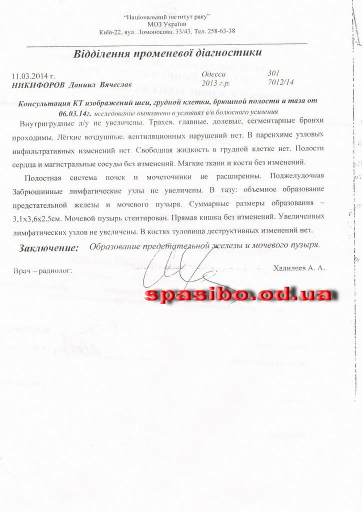 КТ_11.03.14(1)