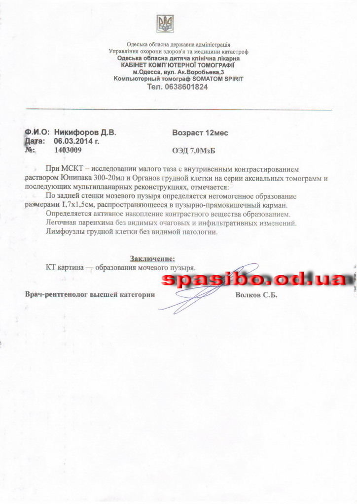 КТ_6.03.14(1)
