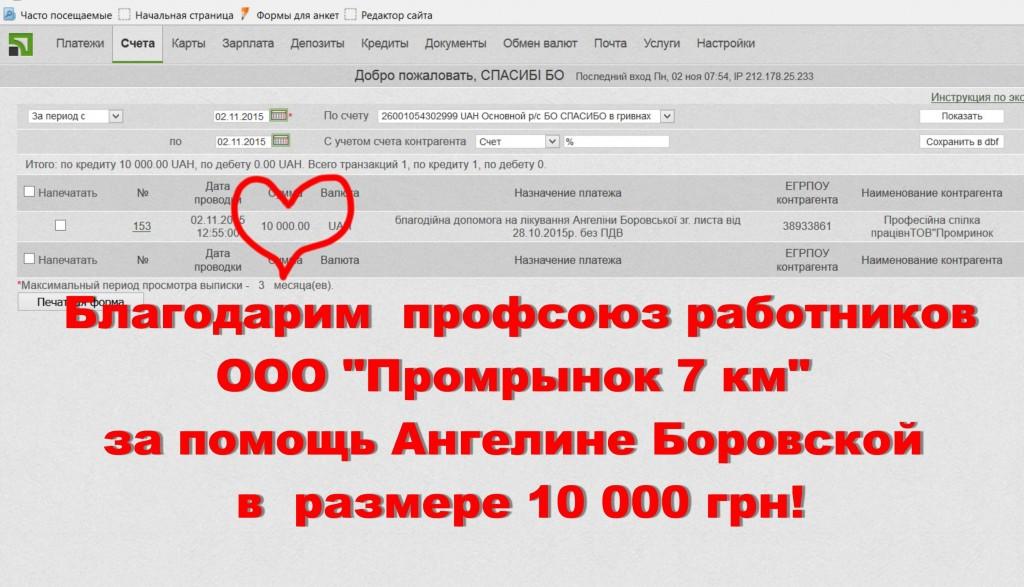 7 км 10000 грн