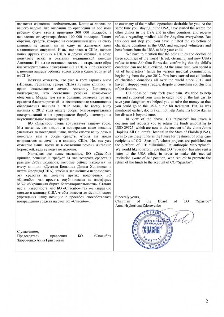 Page2. For_Natalia_Novytska-Borovska_