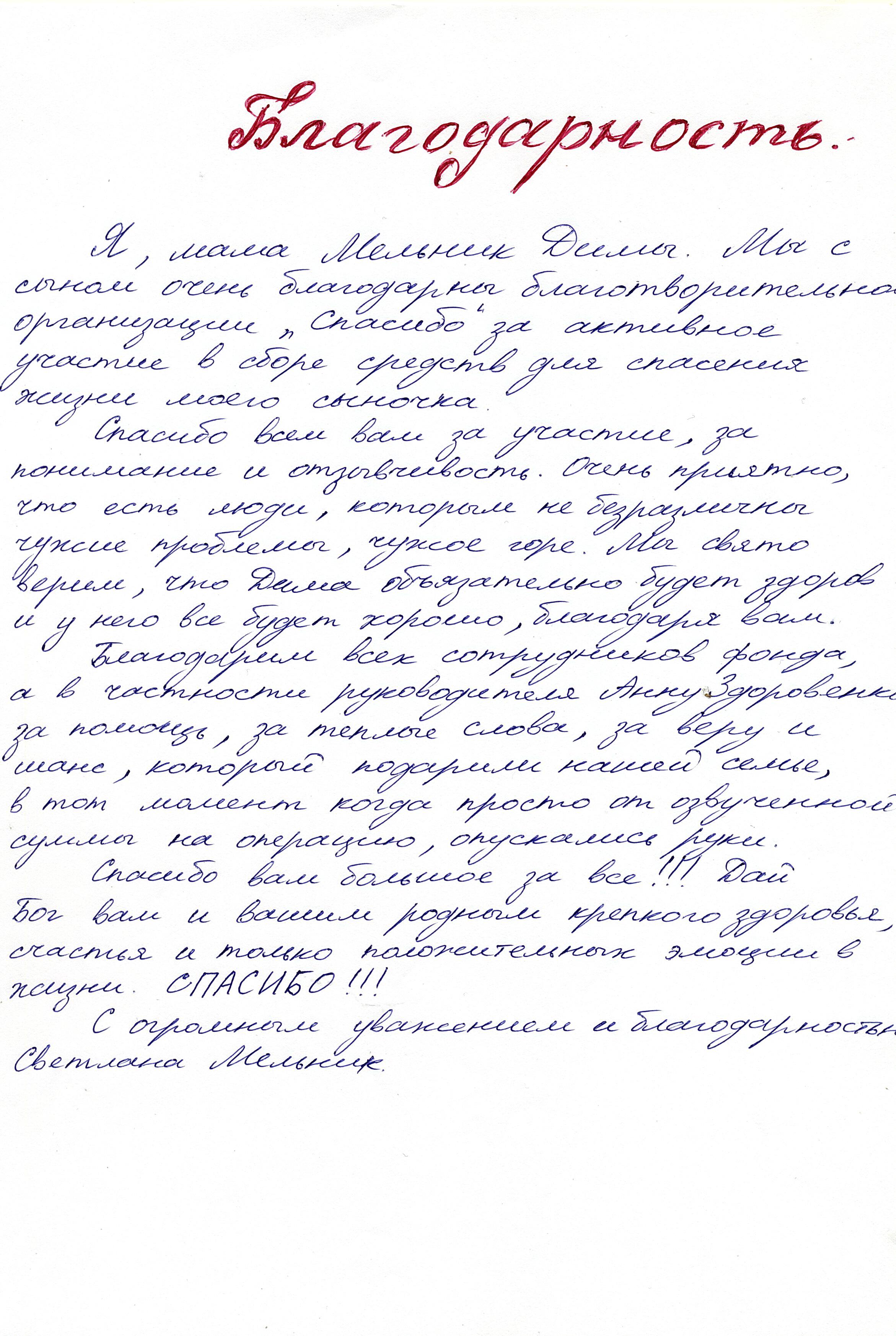 Мельник Светлана