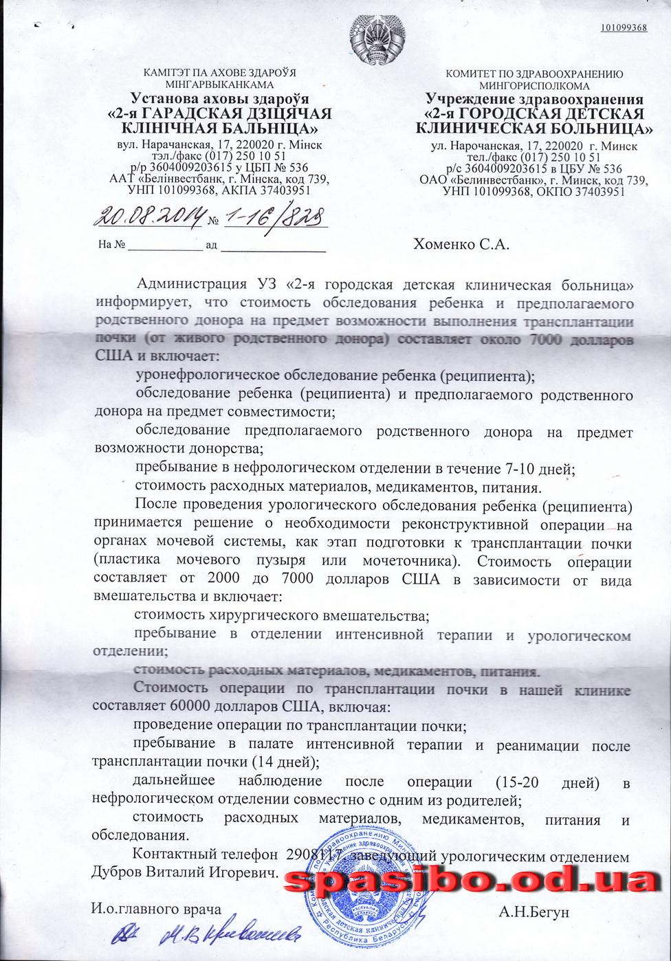 Счет из клиники Белоруссии