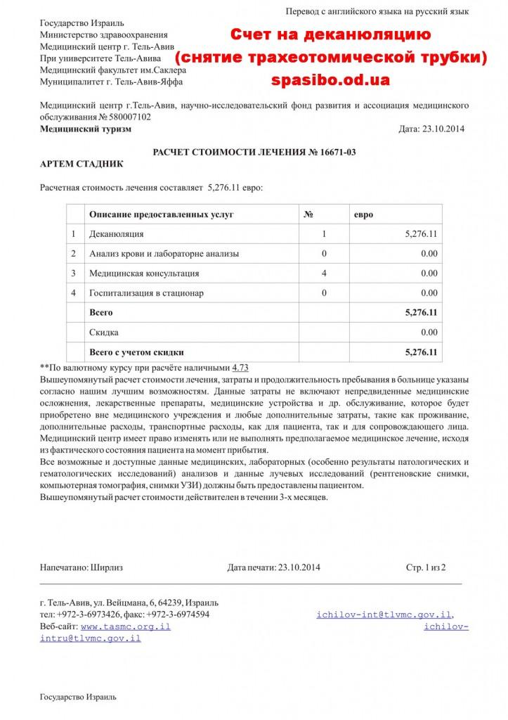 С ВЗ. Счет на Деканюляцию 2 этап лечения