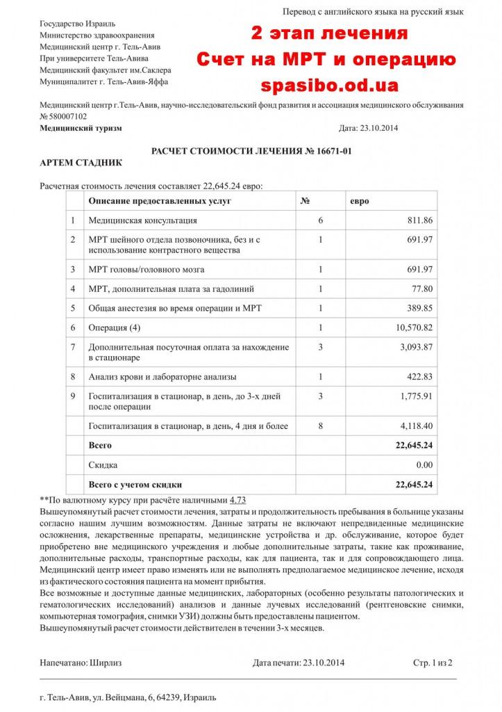 С ВЗ. Счет на операцию 2 этап лечения.docx