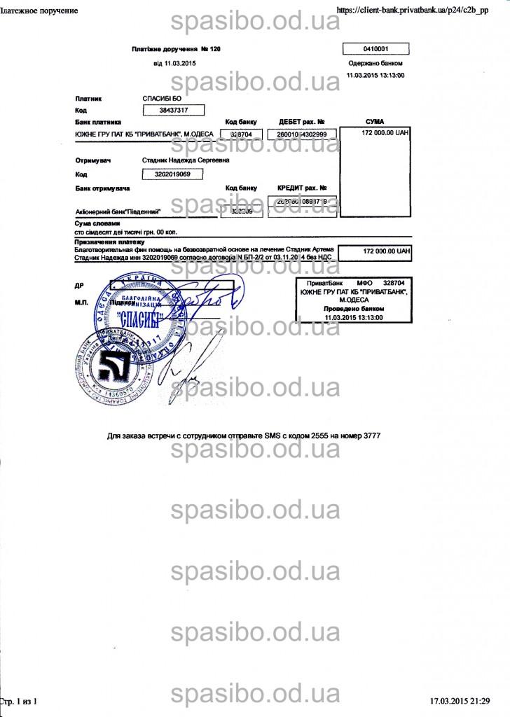 2. Платіжне доручення № 120 на перерахування 172000 грн на рахунок Стаднік Надії
