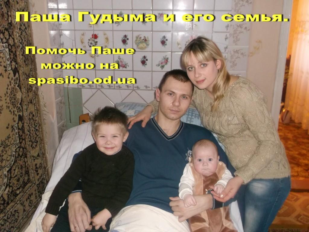 С ВЗ. Паша с женой катей и двумя своими детьми. ФОТО 1