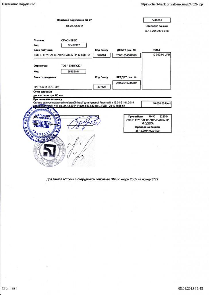 Платіжне доручення №77 на 10 000 грн. Сплата за психологічну реабілітацію для Кунєвої Насті