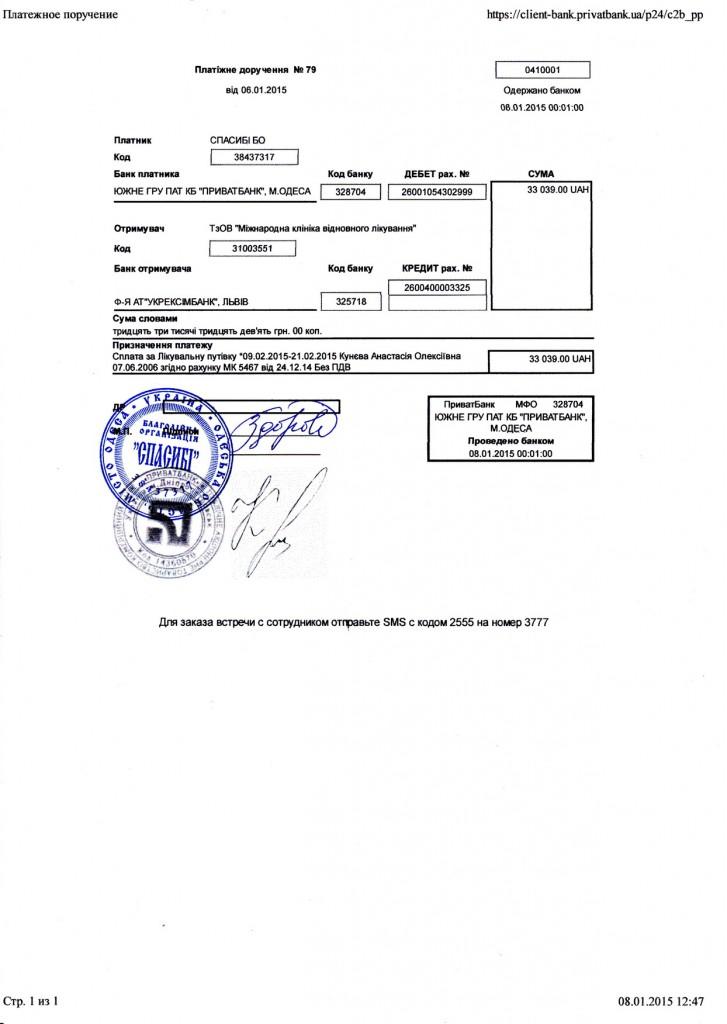 Платіжне доручення №79 на сплату 33039 грн