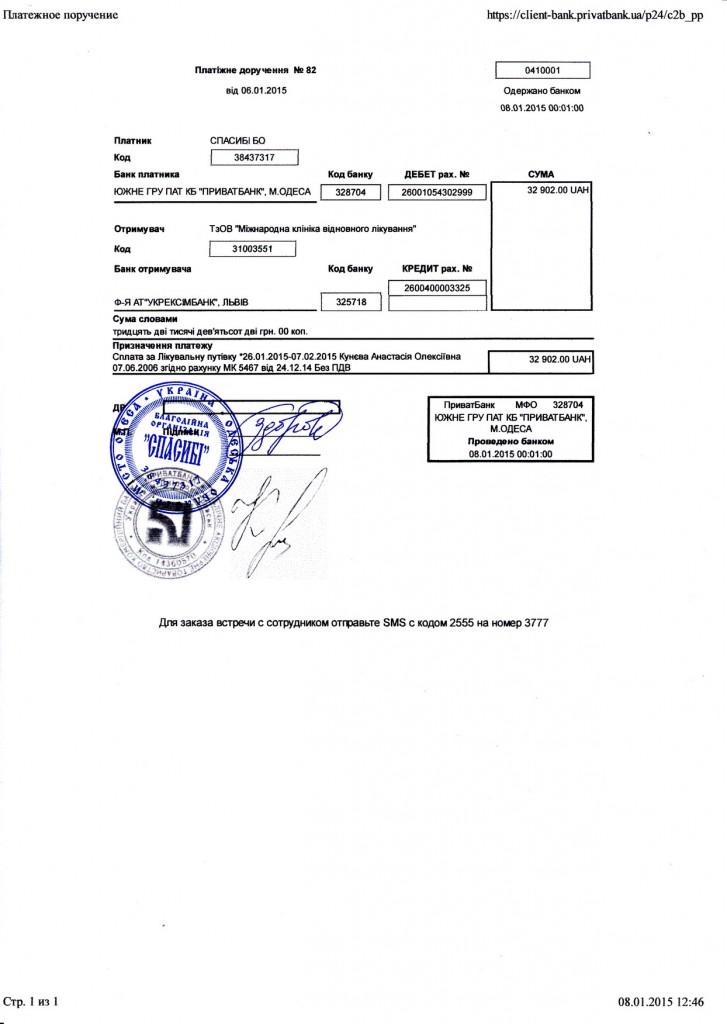 Платіжне доручення №82 на сплату 32902 грн