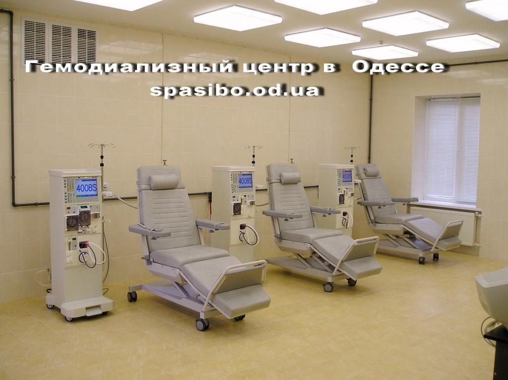 Гемодиализный аппарат 3