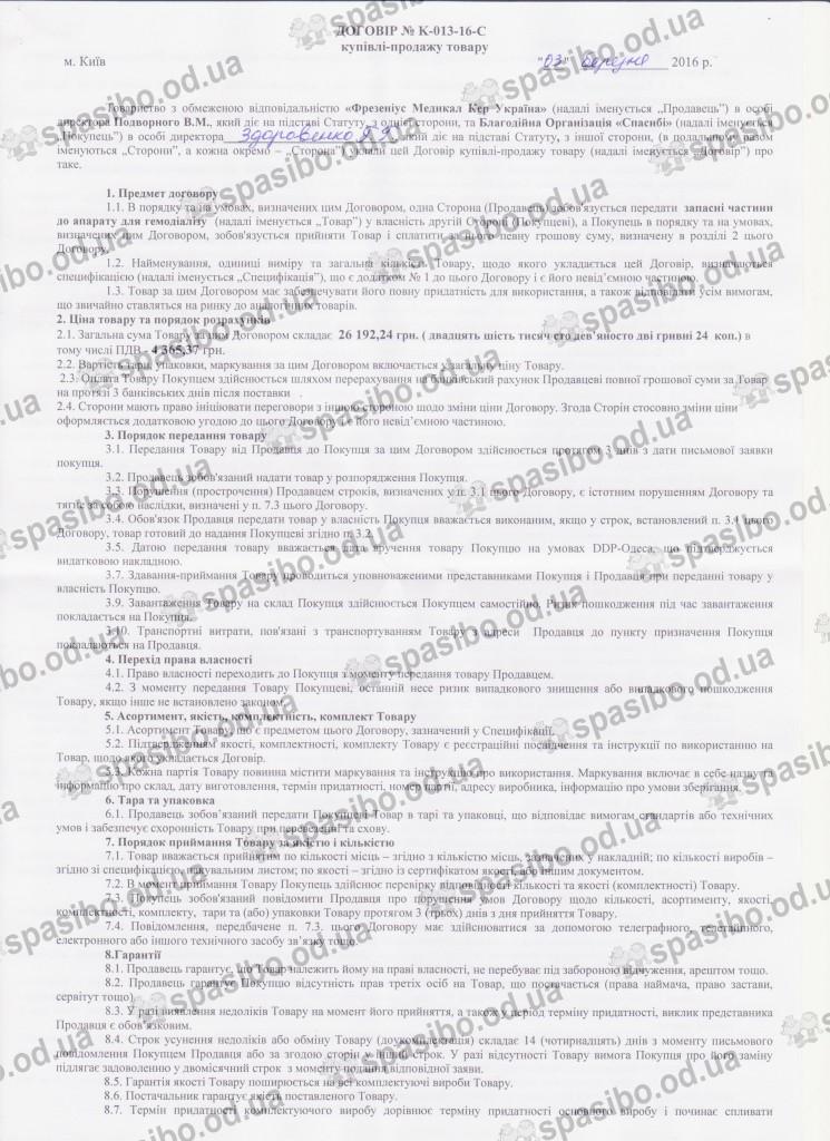 сир.1. Договір №К-013-16-С від 03.03.2016