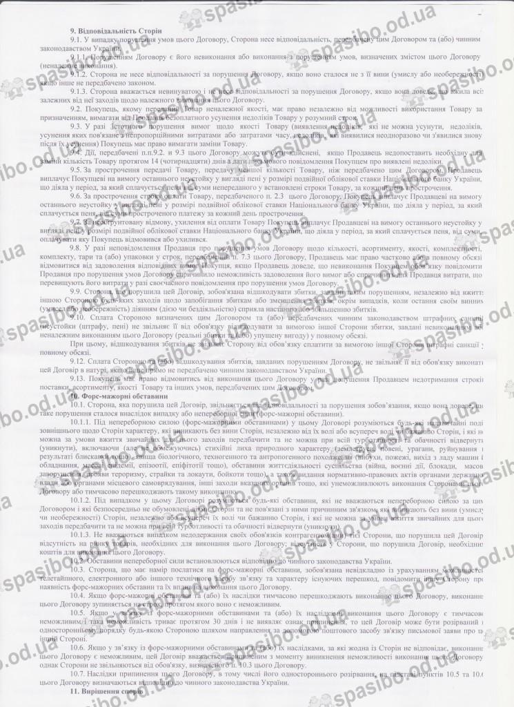 сир.2. Договір №К-013-16-С від 03.03.2016