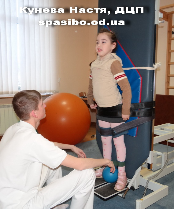 Кунева Настя в реабилитационной клинике (3)