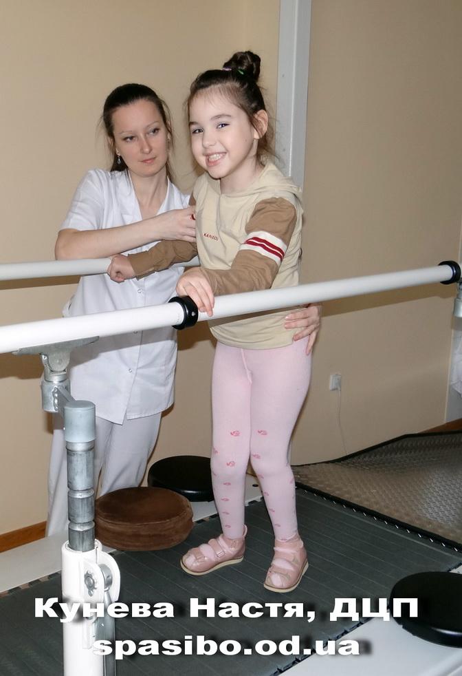 Кунева Настя в реабилитационной клинике (5)