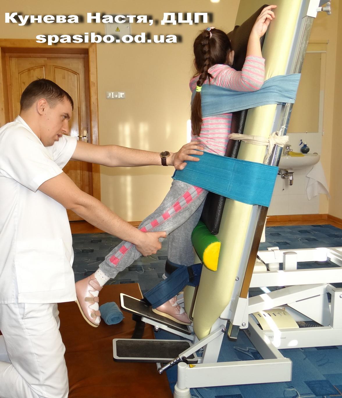 Кунева Настя в реабилитационной клинике (8)