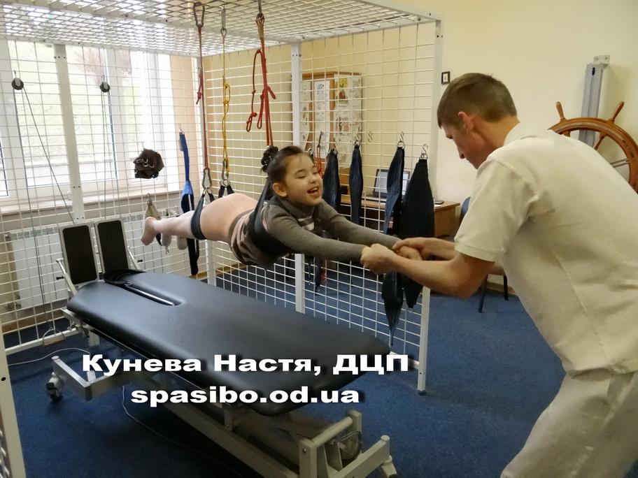 Кунева Настя в реабилитационной клинике