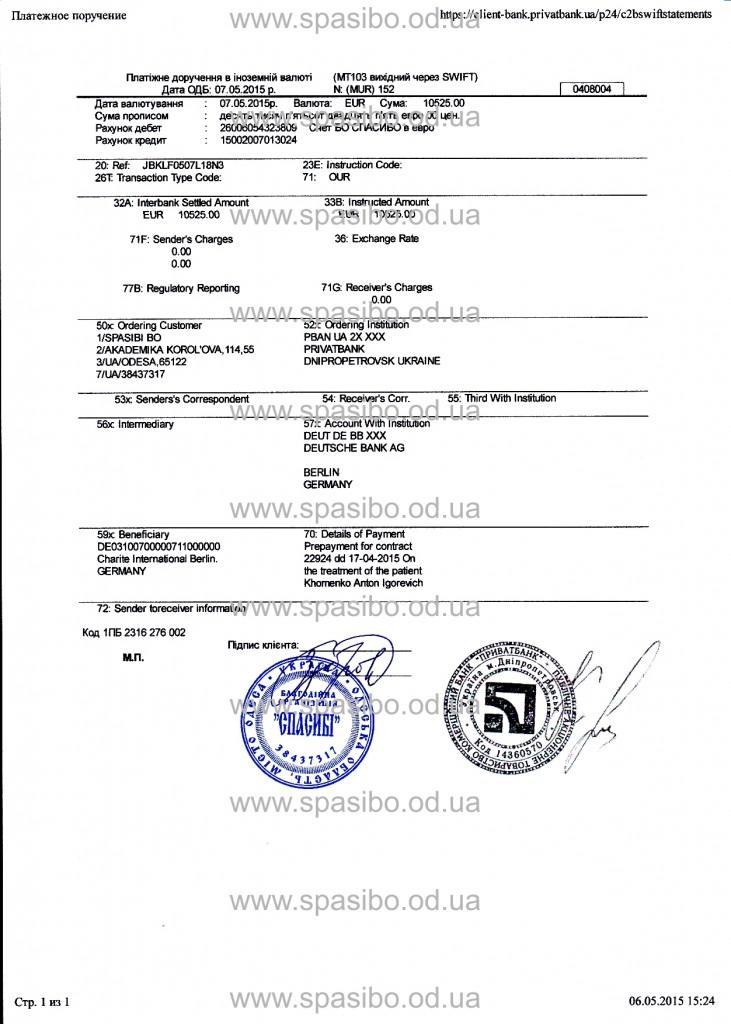 Платіжне доручення в іноземній валюті N 152. Перерахування 10522 євро на рахунок клініки Шаріте