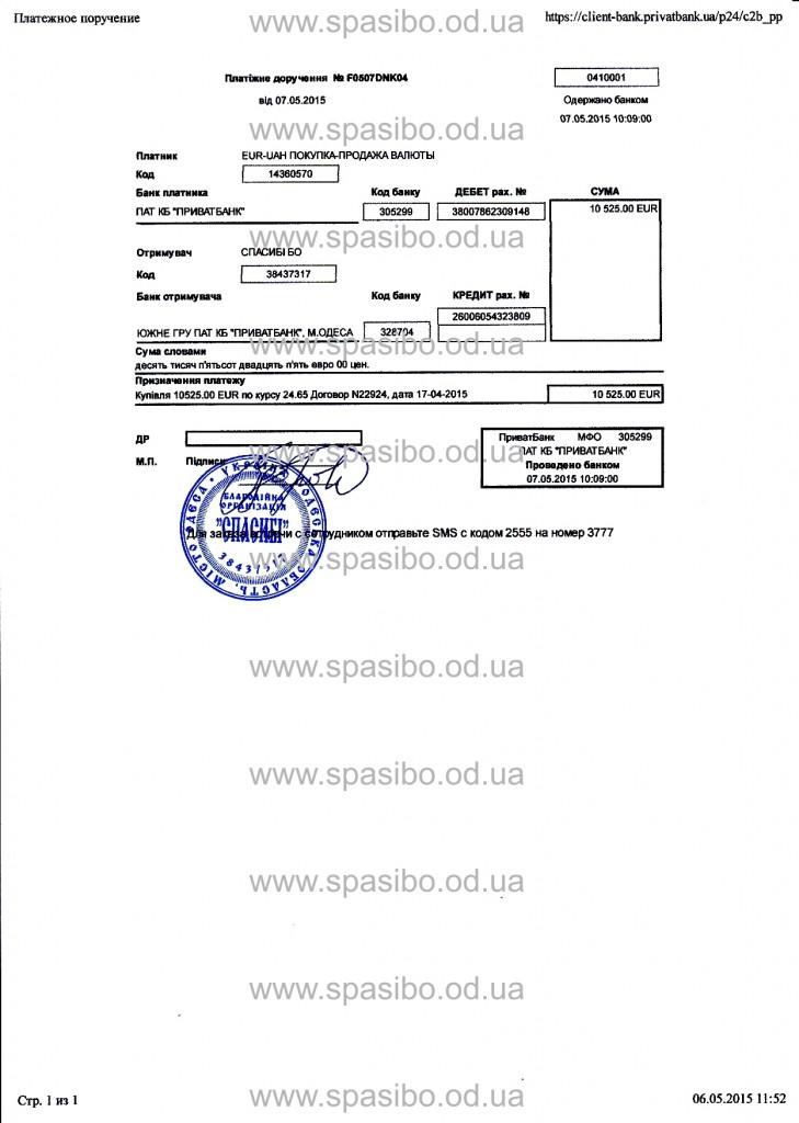 Платіжне доручення № F0507DNK04.  Купiвля 10525.00 EUR по курсу 24.65 Договор N22924, дата 17-04-2015