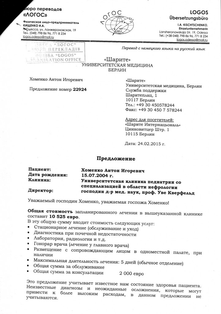 Счет из Германии на русском языке. СТР.1