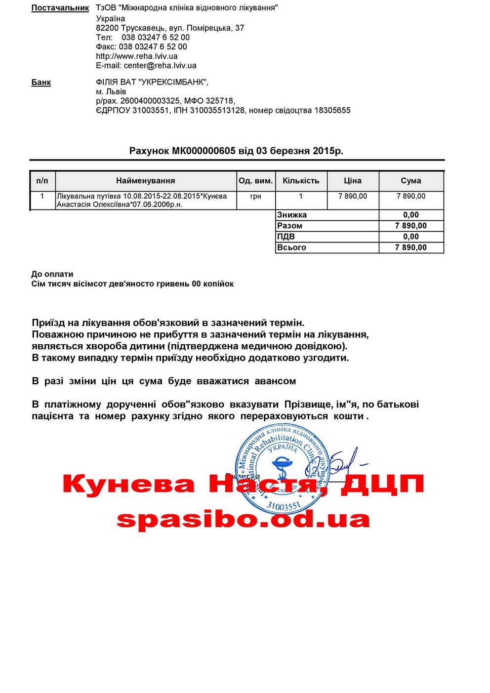 Счет на путевку с 10.08 по 22.08.2015 для Куневой