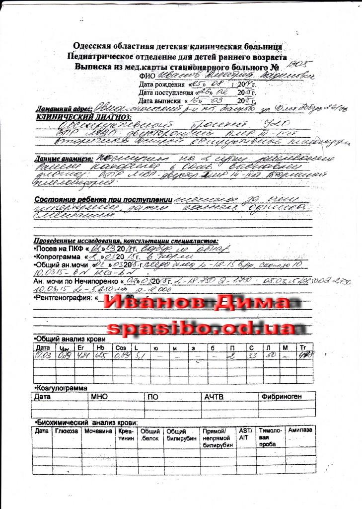 Выписка из одесской больницы от 16.03.2015 г. СТР.1