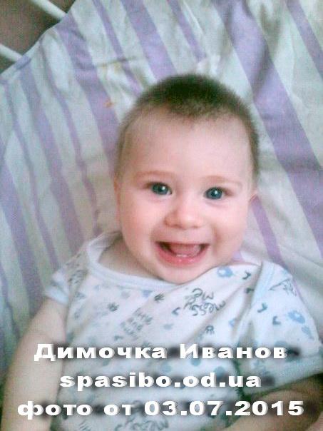 Д. Иванов с ВЗ