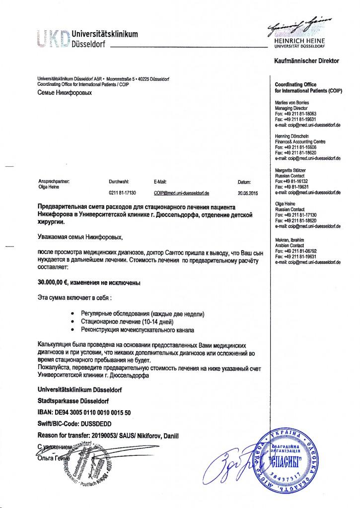 Счет из клиники Дюссельдорф на 30 000 грн. Переведенный на русск.яз