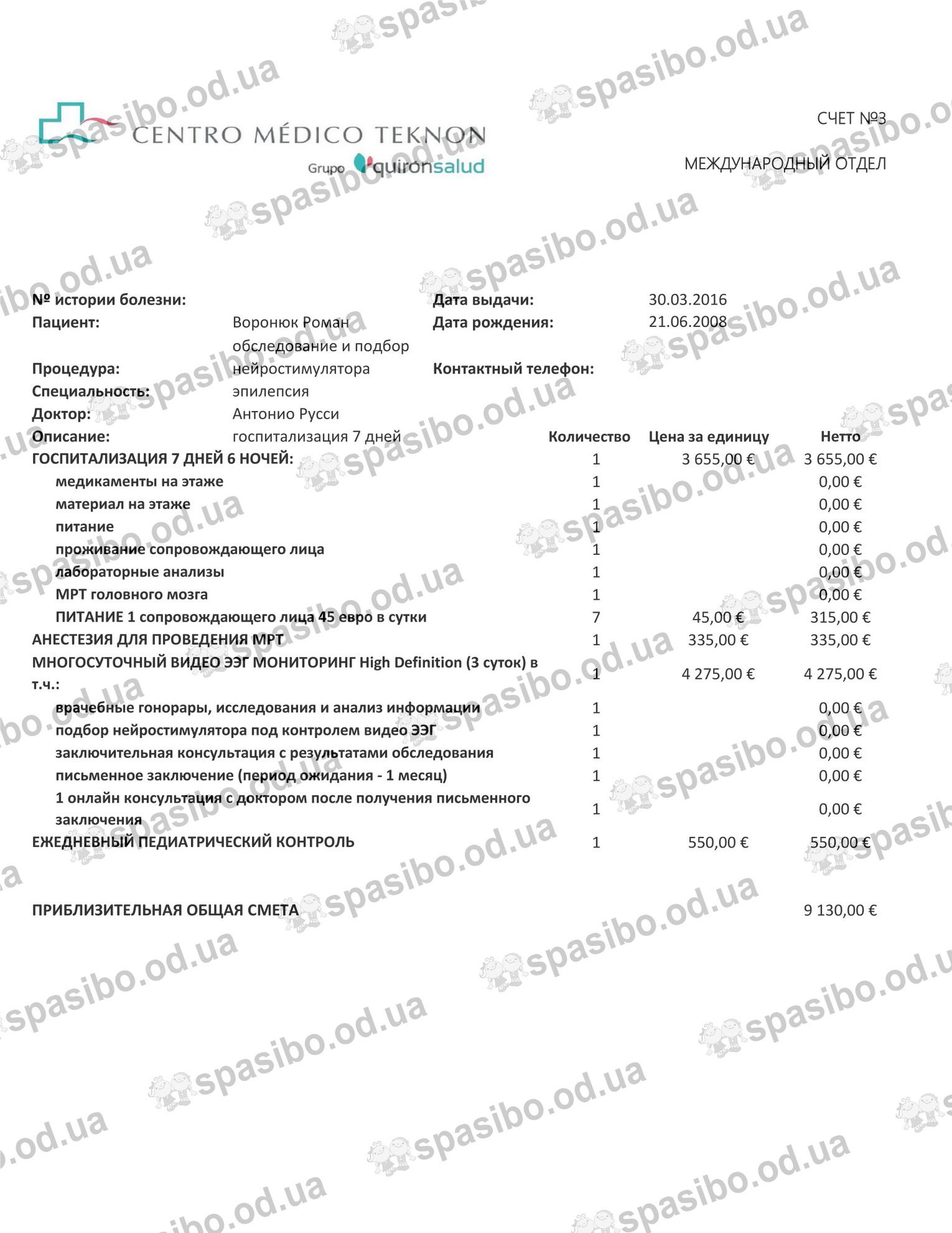 Page1 Воронюк_Роман_счет_№3