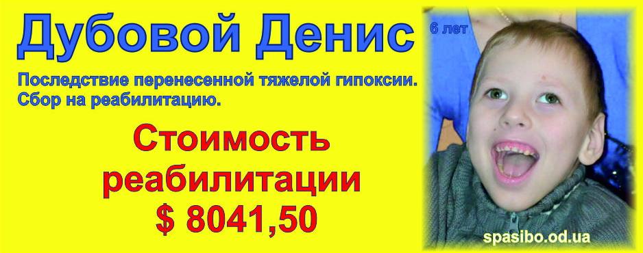 Слайдер Дубового. 938х370