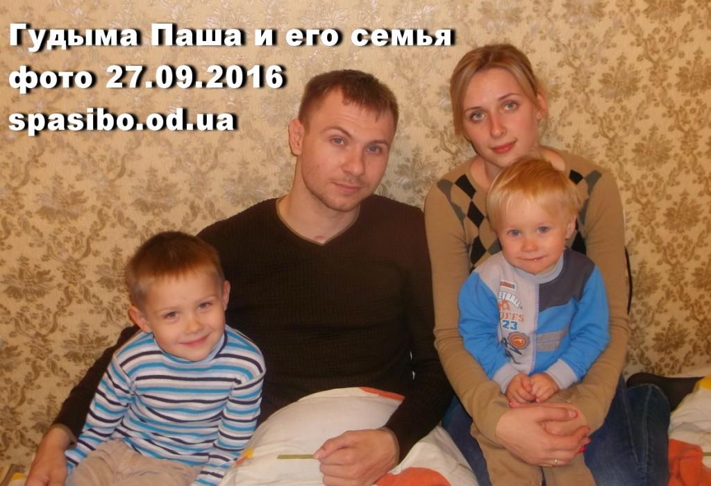 с ВЗ. Семья Гудыма 09.2016