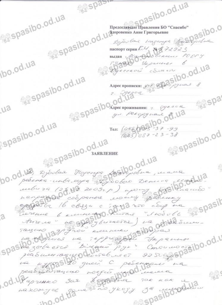 1 Заявление Дубовой Н. от 27.09.2016