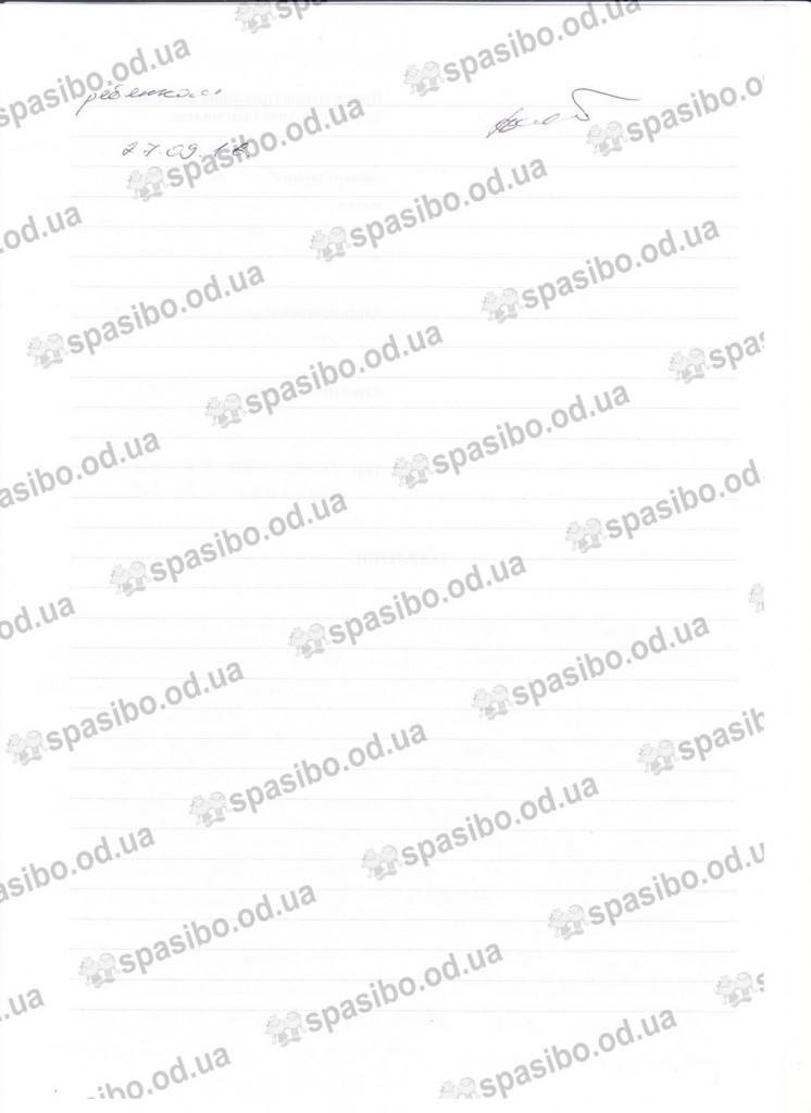 2 Заявление Дубовой Н. от 27.09.2016