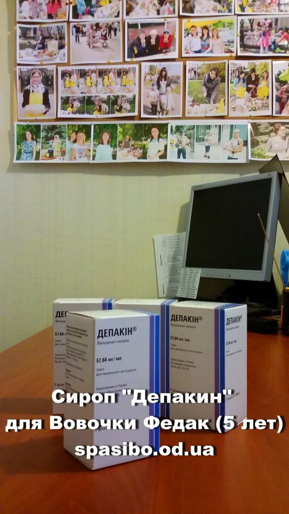 С ВЗ. Депакин