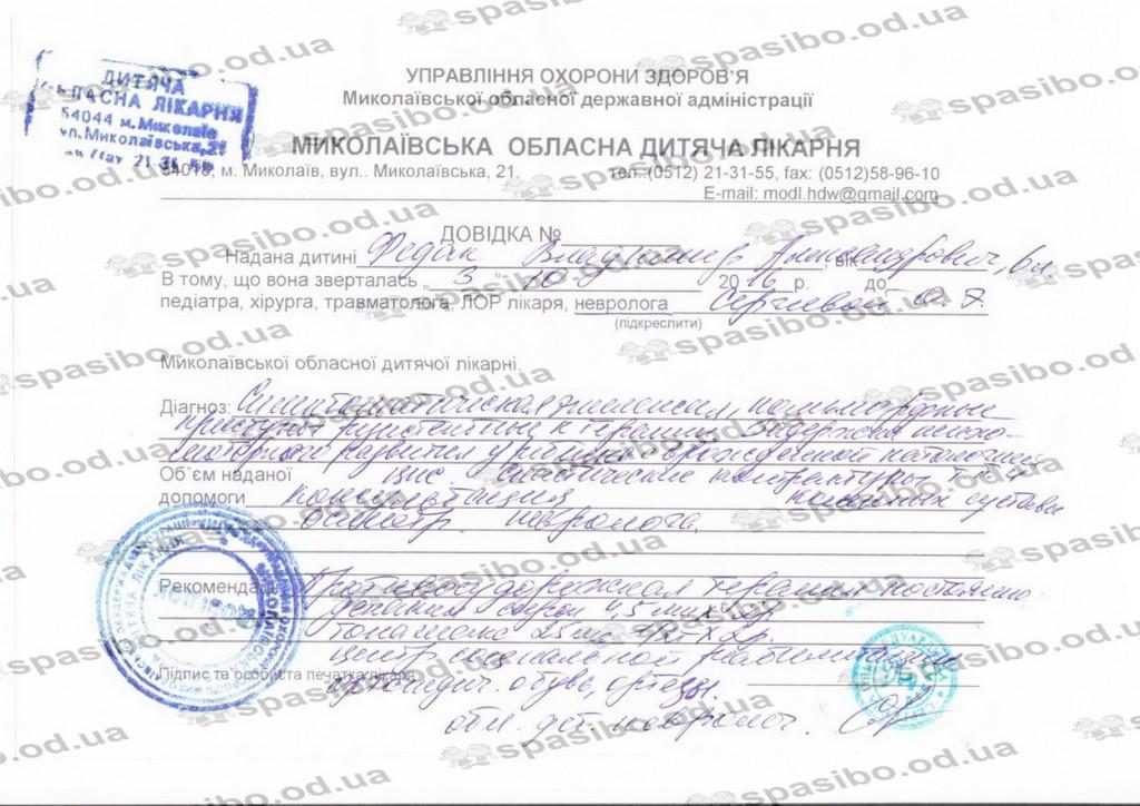 Федак Вова. СПРАВКА. с вз
