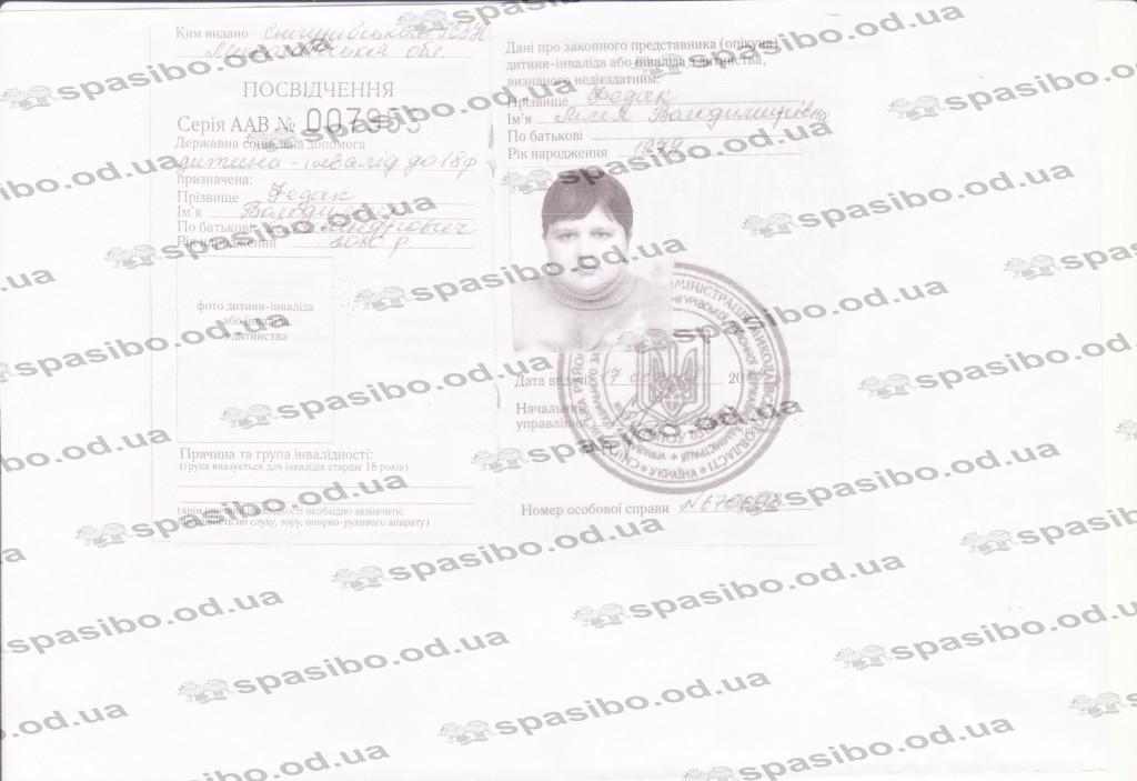 с.1 Удостоверение инвалида до 18 лет