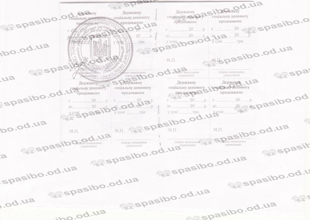 с.2 Удостоверение инвалида до 18 лет