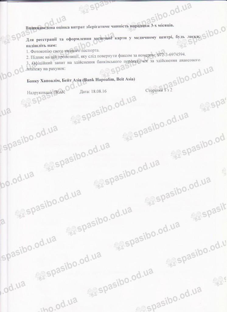 Предварит.счет на МРТ. стр.4