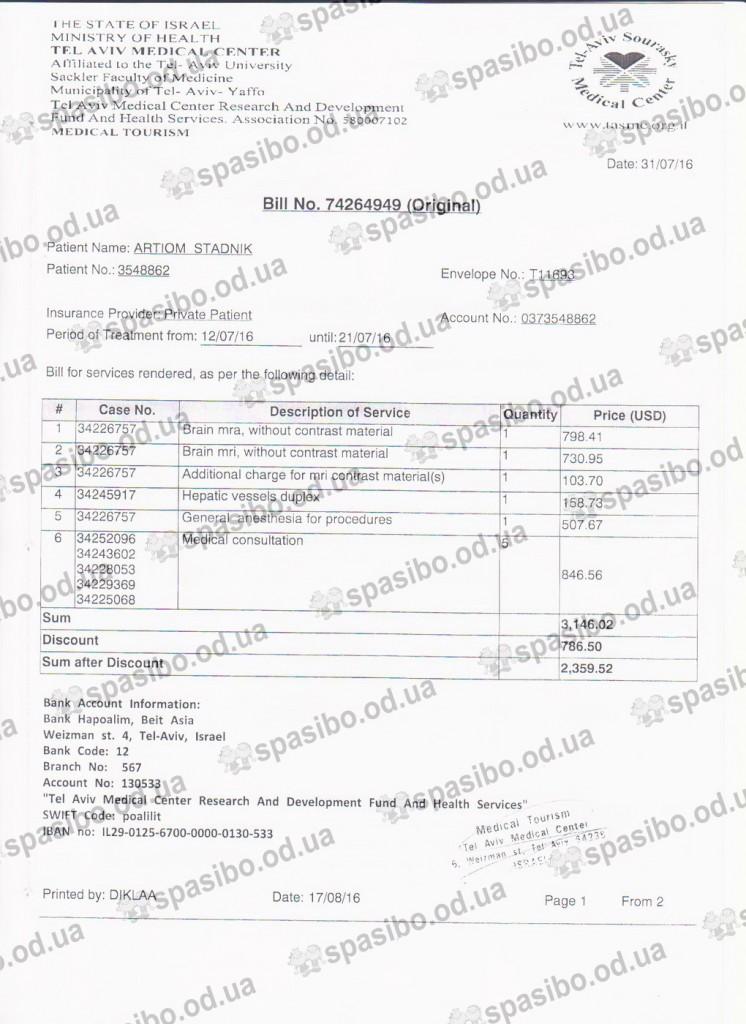 Счет за предоставленные услуги обследования июЛя. стр.1