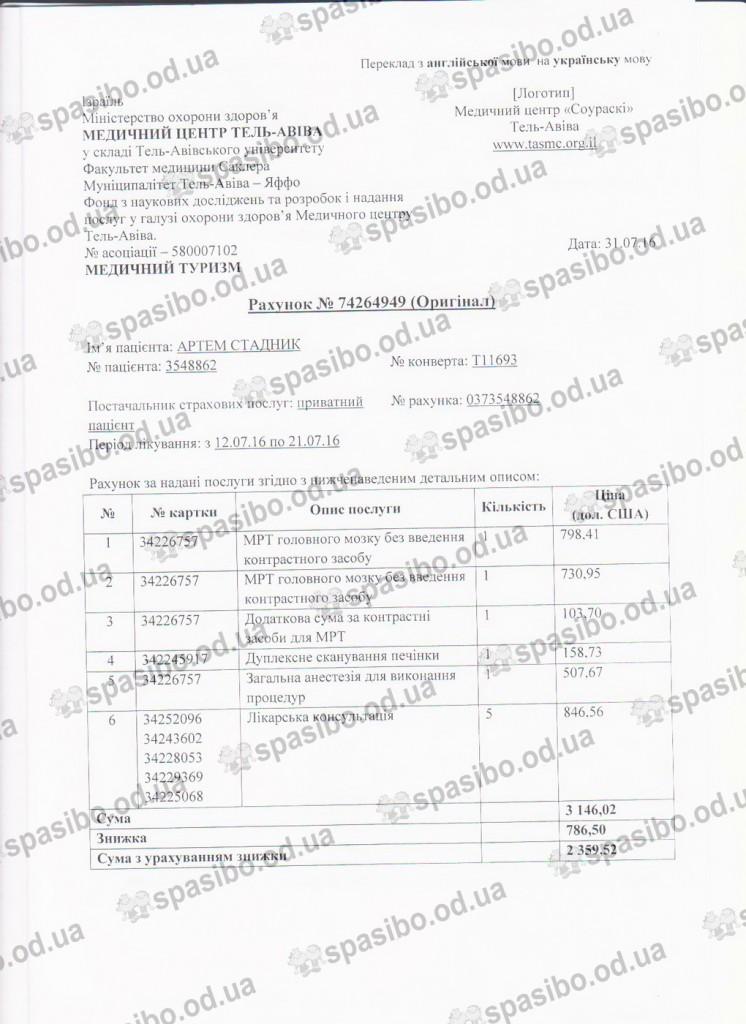 Счет за предоставленные услуги обследования июЛя. стр.2