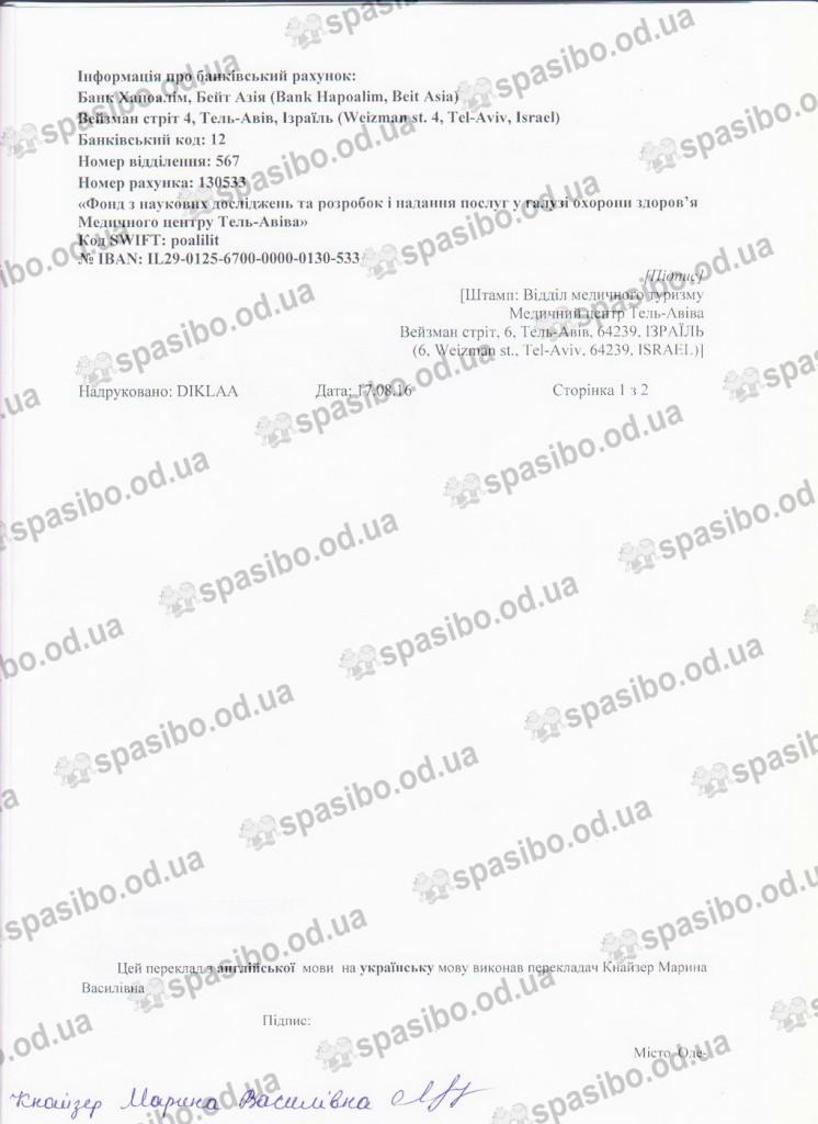 Счет за предоставленные услуги обследования июЛя. стр.3