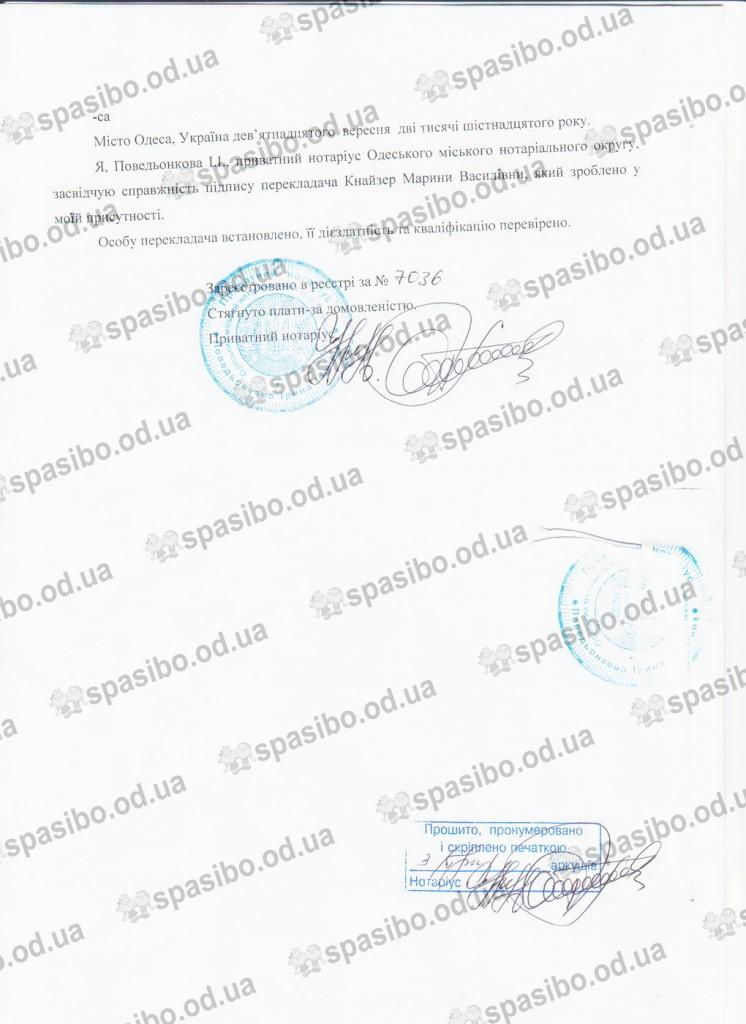 Счет за предоставленные услуги обследования июЛя. стр.4