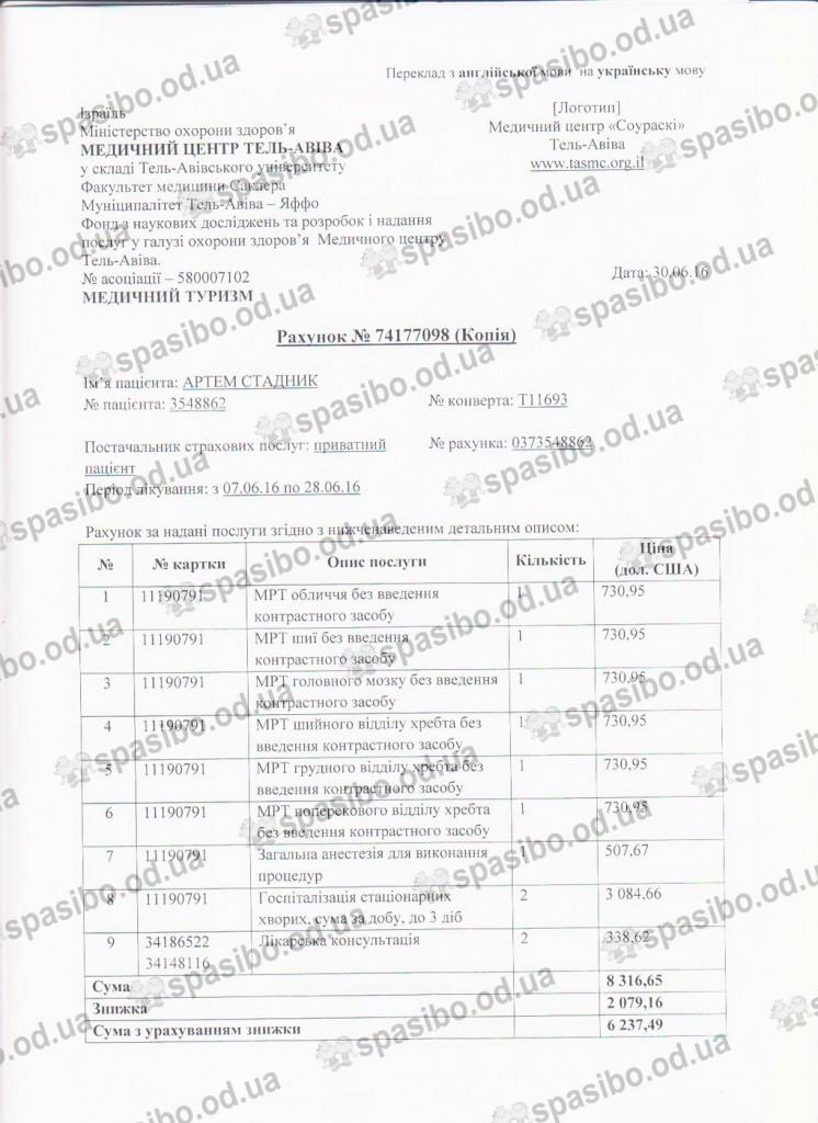 Счет за предоставленные услуги обследования июня. стр.2
